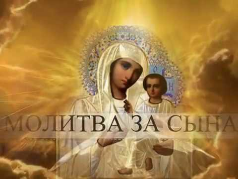 МОЛИТВА МАТЕРИ ЗА СЫНА. MOTHER'S PRAYER FOR SON.