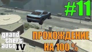 GTA 4 Прохождение на 100% #11! Конец Голубей, Начало Прыжков!