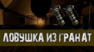DayZ Standalone - ГАЙД ЛОВУШКА ИЗ ГРАНАТ