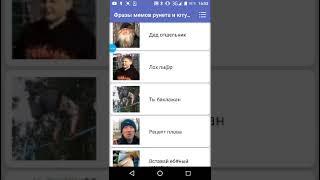 Фразы мемов рунета и ютуберов