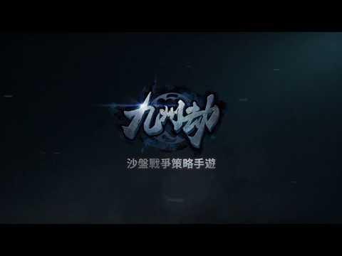 《九州劫》宣傳片