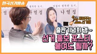 4회 출판기념회 개최 [콕콕! 집어주는 선거법] 영상 캡쳐화면