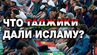 Что таджики дали исламу?!