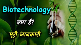 What Is Biotechnology With Full Information? – [Hindi] – Quick Support