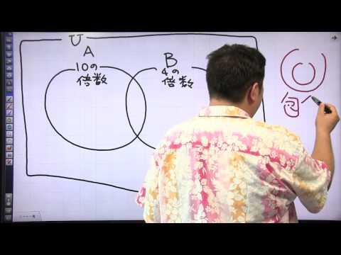 酒井のどすこい!センター数学IA #025 第2講 第6問