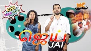 Jai Review | Reel Anthu Pochu Epi 19 | Old movie review | Madras Central