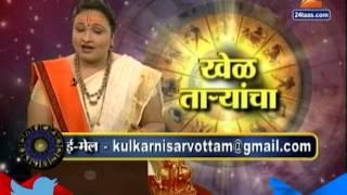 Vrusabh Weekly Bhavishya 16 Feb 2014