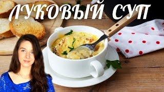 Французский луковый суп | Луковый суп по французски | Добрые рецепты