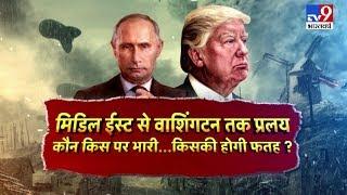 2020 में बिग वॉर का अलार्म, आमने-सामने आए Trump और Putin, कौन किस पर भारी, किसकी होगी फतह