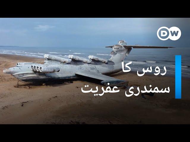 'روسی ٹیکنالوجی کا شاہکار 'کیسپیئن سی مونسٹر   DW Urdu