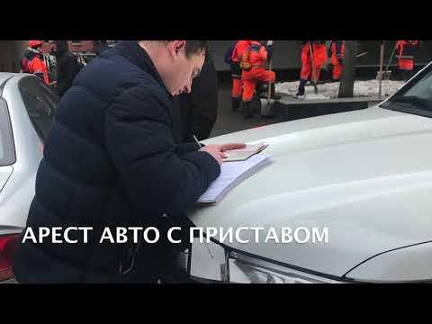 Оперативная съемка розыска сыщиками и ареста приставами авто Должника (март 2018  г.)