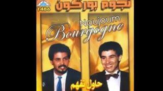 أغنية نادرة لنجوم بورڭون - Une pièce rare de Noujoum Bourgogne