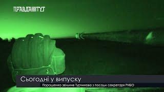 Випуск новин на ПравдаТут за 20.05.19 (20:30)