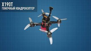 X190T - Гоночный квадрокоптер