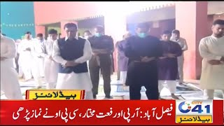 RPO And CPO Offered Eid Prayers Together in FSD 4am News Headlines     22 July 2021   City 41