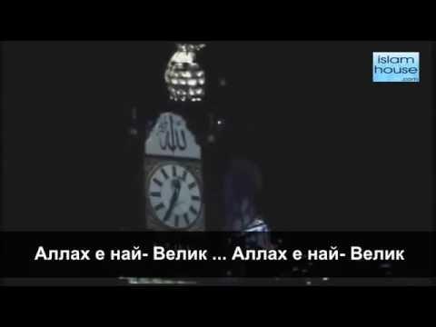 Адхан на български език
