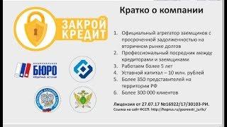 Вебинар ПРОГРАММЫ ЗАКРОЙ КРЕДИТ для КЛИЕНТОВ  26 09 17г