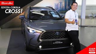 มินิ-รีวิว All-New Toyota Corolla CROSS รถยนต์ SUV สำหรับครอบครัวนักเดินทาง