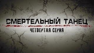 СМЕРТЕЛЬНЫЙ ТАНЕЦ | 4 СЕРИЯ | Детектив | Мини-сериал
