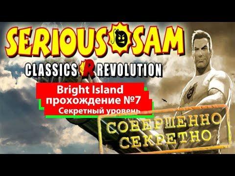 "Прохождение ""Bright Island"" Serious Sam: Revolution - Tropic Bluffs №7"