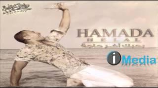 تحميل و مشاهدة Hamada Helal - Bahebak Akher Haga / حمادة هلال - بحبك أخر حاجة MP3