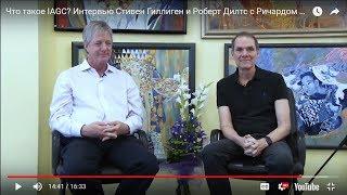 Что такое IAGC? Интервью Стивен Гиллиген и Роберт Дилтс с Ричардом и Оксаной Коннер | IAGC Russia TV