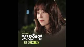 Ben (벤) - Like a Dream(꿈처럼) [Another Miss Oh OST Part.2]