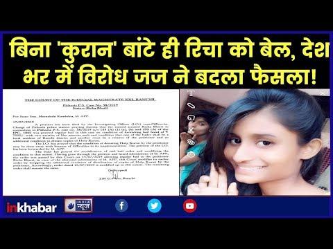 Ranchi Quran Case रिचा भारती मामले में अदालत ने बदला फैसला, अब नहीं बांटनी होंगी कुरान