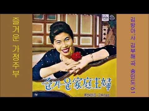즐거운 가정주부 1961 송민도