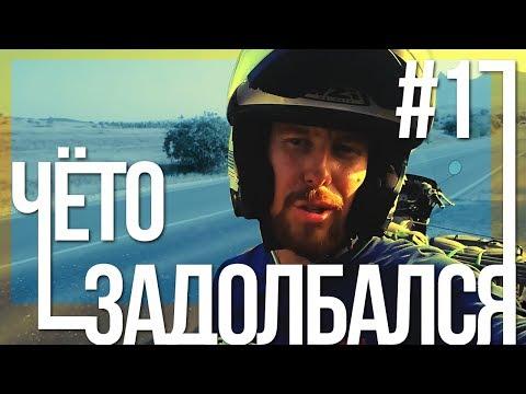Поездка в Крым на мотоцикле Урал #17 - Дорожные мысли [22 августа 2018]