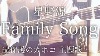 【フル歌詞】Family Song / 星野源 ドラマ「過保護のカホコ」主題歌【弾き語りコード】