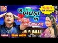 Vikram Thakor New Song   Ja Bewafa Ja Taru Kadi Nai Thay Haru  Sad Song   Musicaa Digital