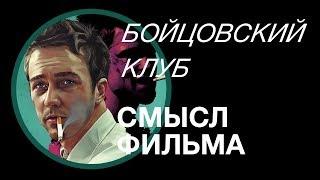 Бойцовский клуб - смысл фильма и обзор личности Рассказчика