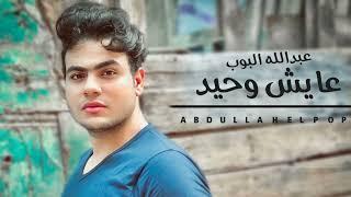عايش وحيد - عبدالله البوب 2021   Abdullah Elpop تحميل MP3