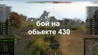 world of tanks  .обьект 430. раки за рычагами