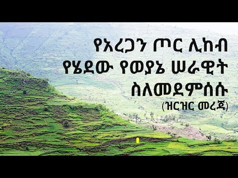 Voice of Amhara Daily News June 23, 2017