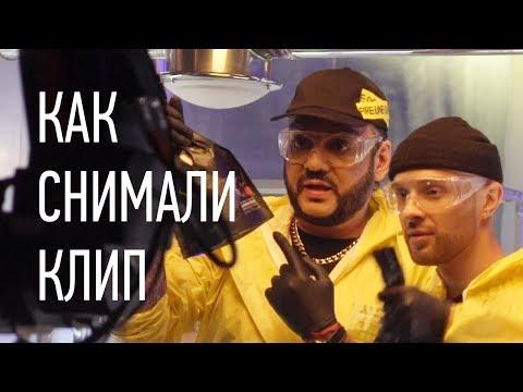 """Как Снимали - Егор Крид и Филипп Киркоров - """"Цвет Настроения Черный""""."""