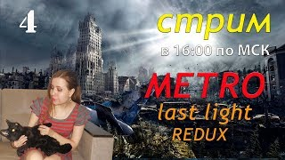 Metro: Last Light Redux # 4. Стрим.