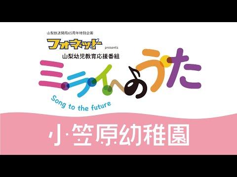 【ミライへのうた】小笠原幼稚園