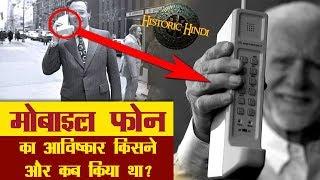 मोबाइल फोन का आविष्कार किसने और कब किया था ? | First Mobile Phone History in Hindi