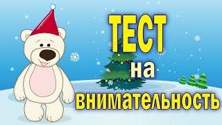 ТЕСТ на ВНИМАТЕЛЬНОСТЬ!!! Тесты и загадки для детей от Мишки. Обучающее видео