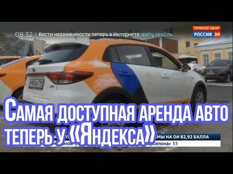 """""""Яндекс"""" запустил каршеринг в Москве"""