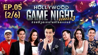 HOLLYWOOD GAME NIGHT THAILAND S.3 | EP.5 ท็อป,จั๊กจั่น,เชาเชาVSไอซ์,กอล์ฟ,เล็ก [2/6] | 16.06.62