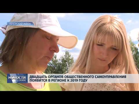 Новости Псков 11.08.2018 # Итоговый выпуск