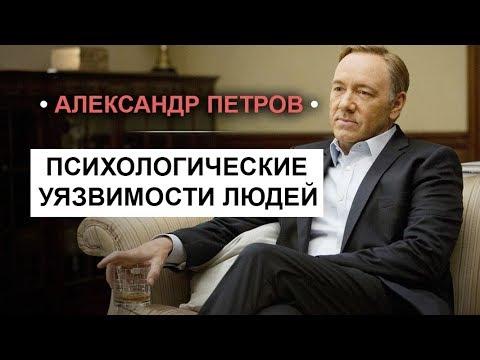 Выявляем психологические уязвимости людей. Александр Петров