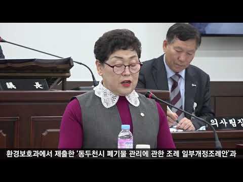 동두천시의회 제282회 임시회