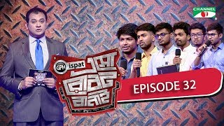 GPH Ispat Esho Robot Banai | Episode 32 | Reality Shows | Channel i Tv