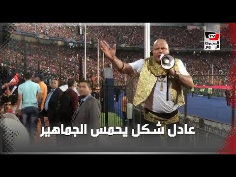 عادل شكل يشعل حماس الجماهير المصرية في مدرجات ستاد القاهرة