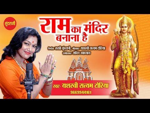राम का मंदिर बनाना है