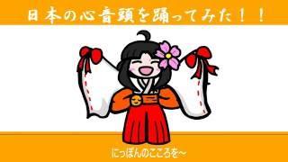 コメントで日本のこころ音頭ジングルをオリキャラに踊らせてみた踊れる